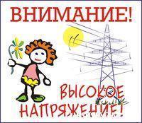 В Новгороде накануне нового учебного года в рамках акции по профилактике детского электротравматизма появятся новые баннеры и плакаты.