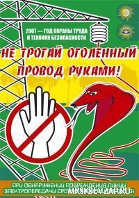 """""""Карелэнерго» выпустило плакаты по электробезопасности для населения"""