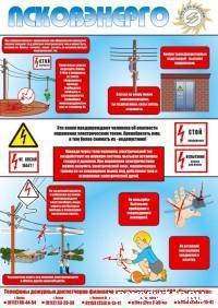В Псковской области проходит Всероссийская акция «Осторожно, электричество!»