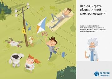 В День защиты детей энергетики напоминают правила электробезопасности